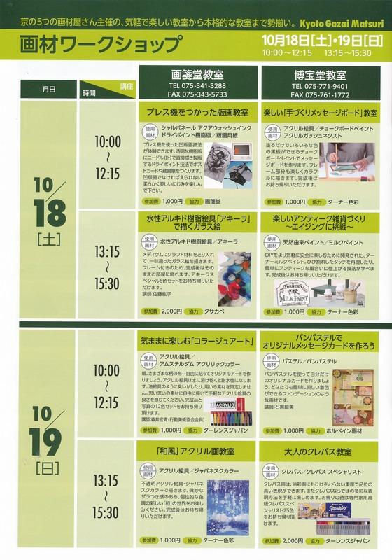 2014kyoutogazaifestival(6)
