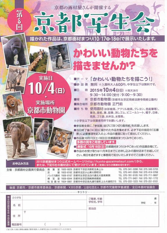 2015秋動物園スケッチ会