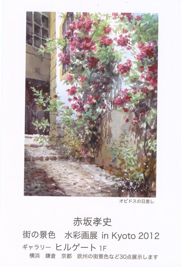 赤坂孝史さん京都で個展♪ & 水彩画サークル体験講座の動画公開♪