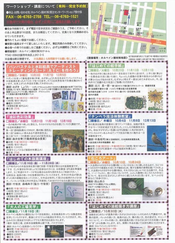 20120926画材祭り等 (9)