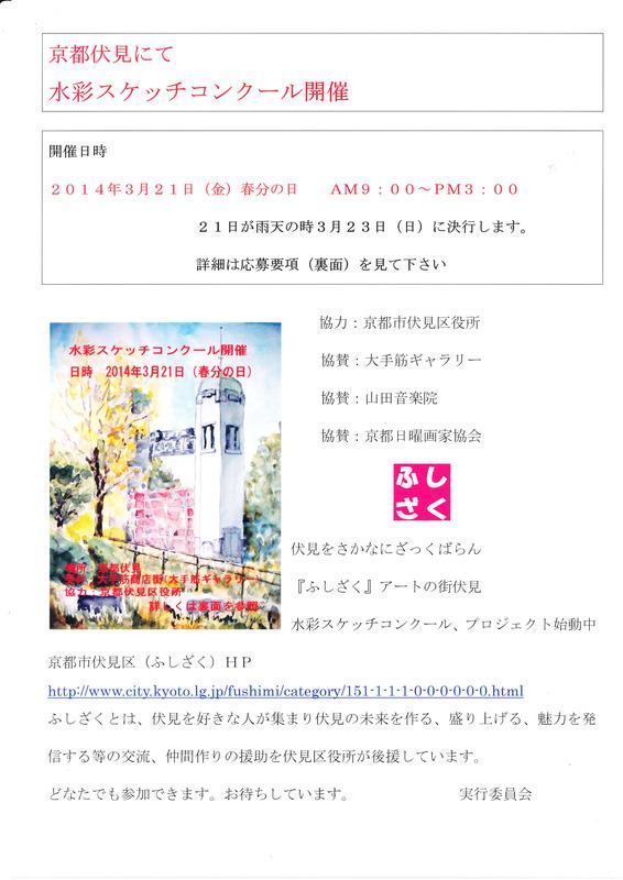 21伏見スケッチ会案内 (2)