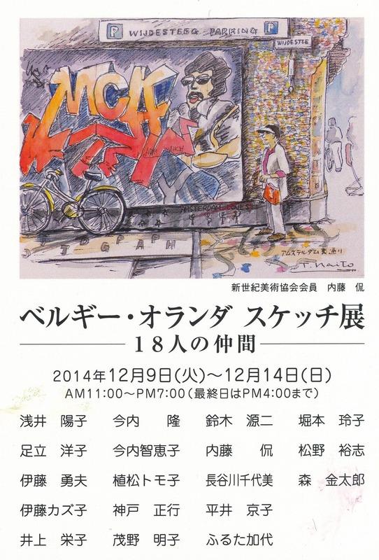 ベルギー・オランダ スケッチ展 ―18人の仲間―(12/9~12/14)開催中です☆