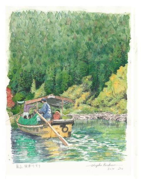 透明水彩画作品「保津川下り」
