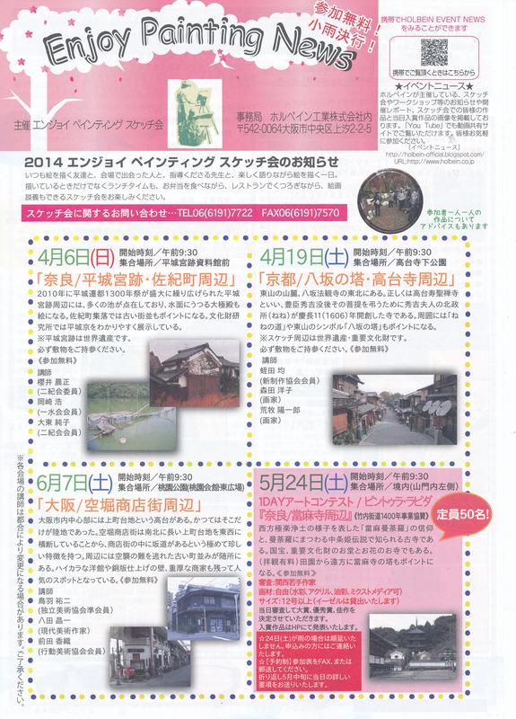 3ホルベインイベントニュース (1)