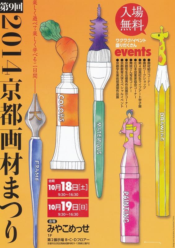 今年もあります!京都画材祭り2014年(10/18土、19日)