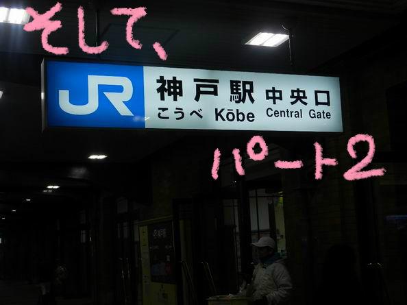 そして、神戸 パート2…永山裕子さんのデモンストレーションに初参加☆