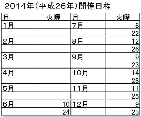 ●伏見教室2014年日程表