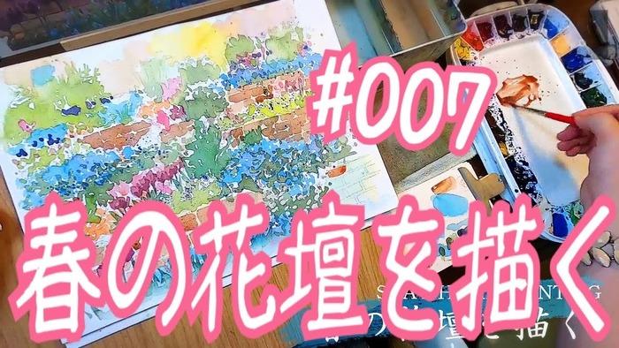 【動画】「春の花壇」を描く動画作りました🎥