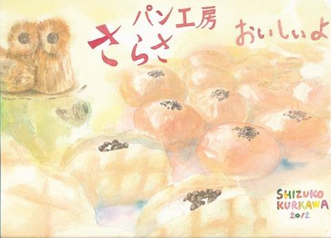 「パン工房さらさ」製作途中 (1)