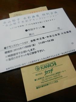 永山裕子さんの大阪市中央公会堂でのDEMO観に行きま~す☆