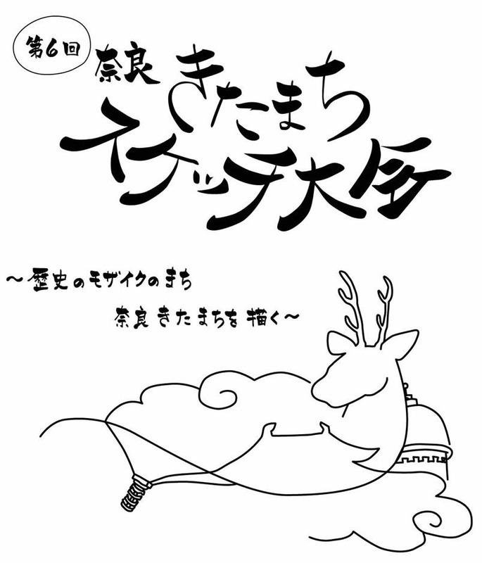 奈良きたまちスケッチ会2016案内1