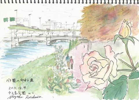 20111204透明水彩スケッチ「中之島公園(バラ園へ向かう道)」