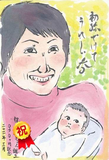 顔彩と画仙紙で初孫出産祝い・・・似顔絵難しい~。