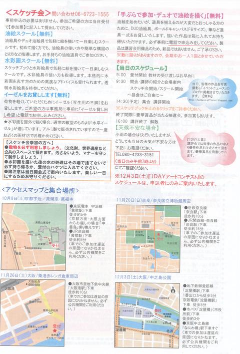 ホルベインエンジョイペインティング2011秋 (2)