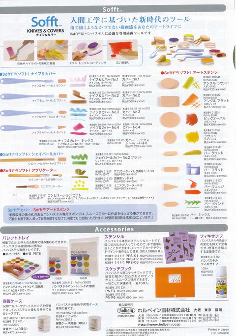 ホルベインパンパステル講座 (1)