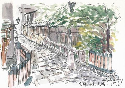透明水彩画スケッチ「京都祇園巽橋」