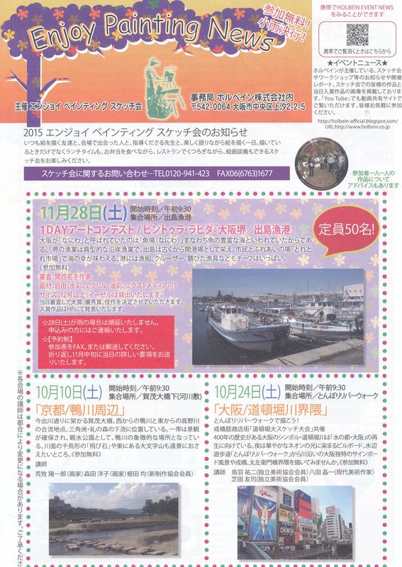 2015秋ホルべインイベント (1)