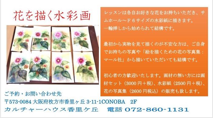 2018.12花の水彩画チラシ2