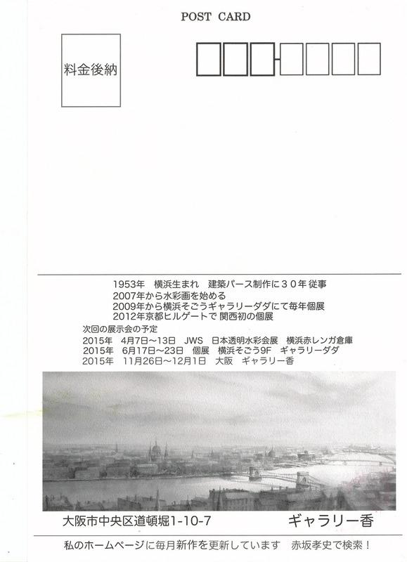 2014年秋水彩画展覧会情報 (2)