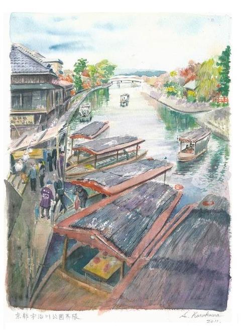 透明水彩画作品「京都宇治川公園界隈」