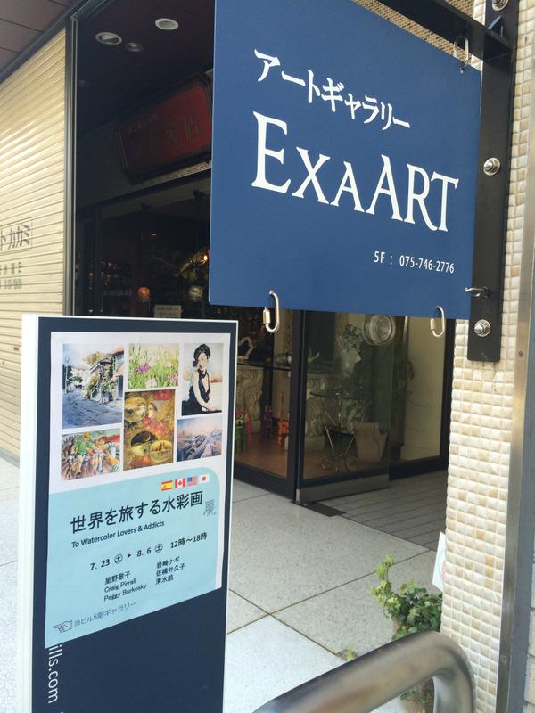 佐橋井久子さん出品「世界を旅する水彩画」展に行きました☆