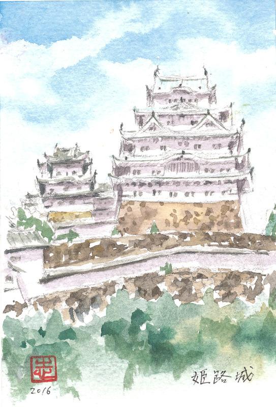 04水彩スケッチ「姫路城」 完成
