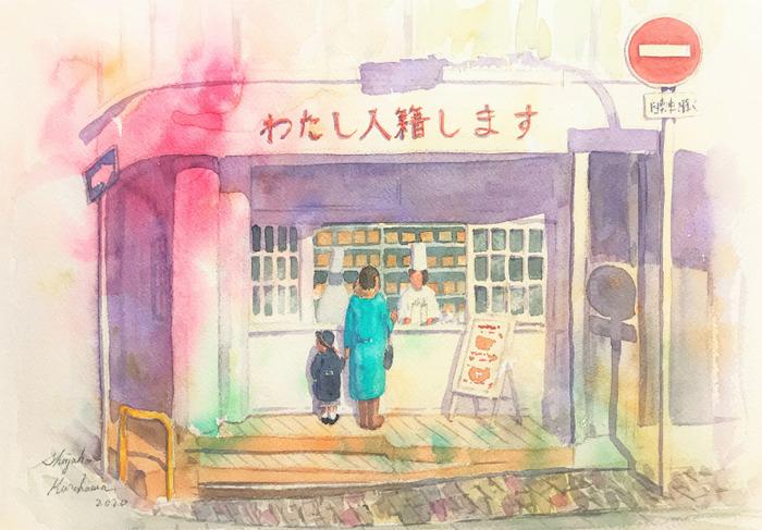 透明水彩画「わたし入籍します」(枚方市#4) (1)
