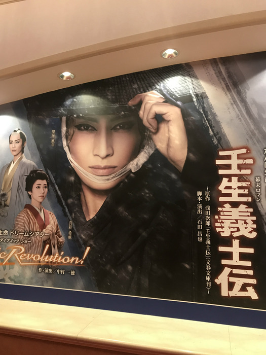 宝塚歌劇【雪組公演】「壬生義士伝」(かんぽ生命貸切公演)を観に行きました