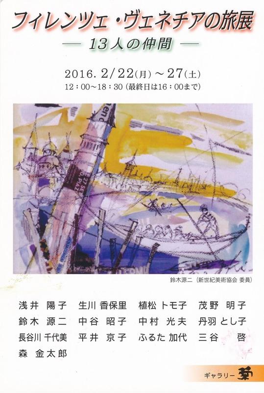 22Uさん水彩画団体展覧会 (2)
