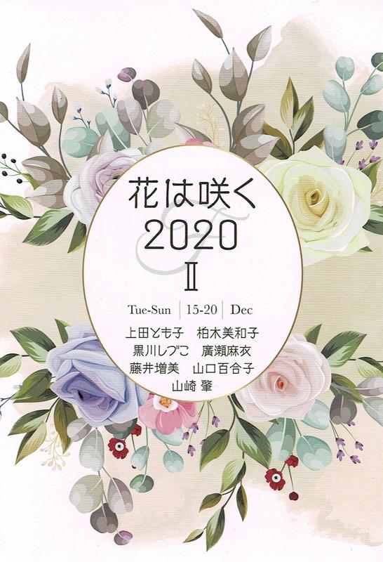 12月15日から「銀座ギャラリー美庵」のグループ展に出品します