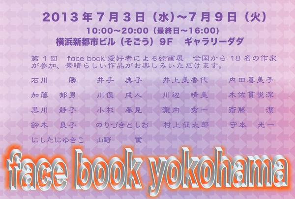 facebook yokohama 作品展(7/3~7/9)に参加しま~す♪