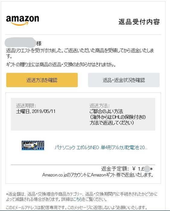 Amazonギフト宅急便コレクト詐欺_LI