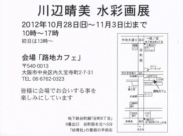 20川辺さん個展 (1)