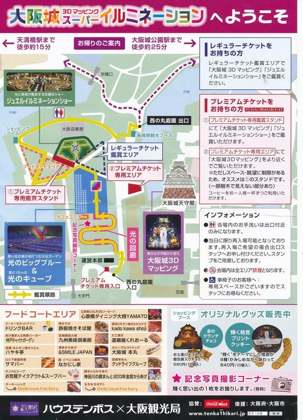 17大阪城3Dマッピングチラシ