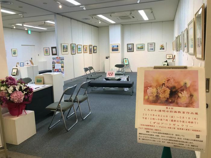 第4回くろかわ透明水彩画教室作品展☆明日26日から開催です!
