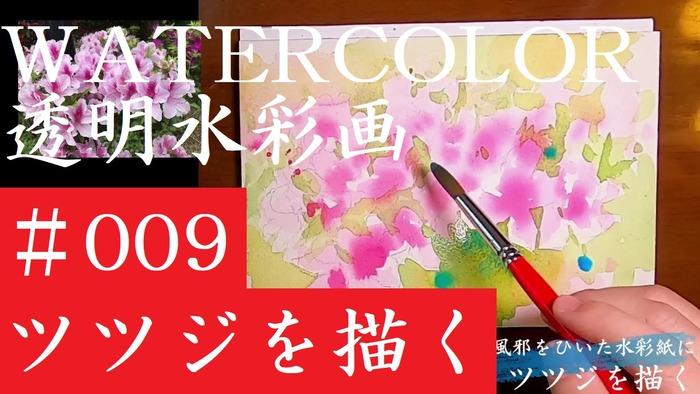 【動画】風邪ひき紙にツツジを描く