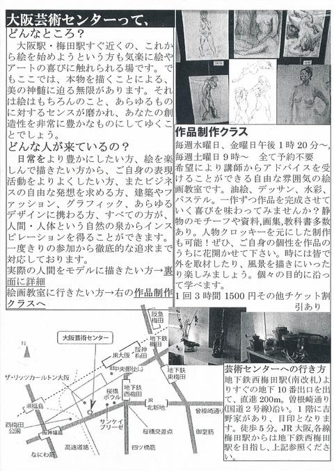 美術情報 (3)
