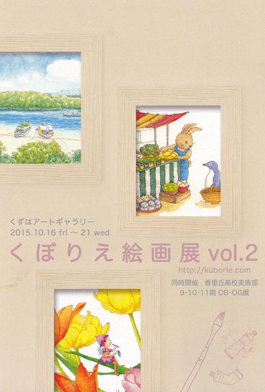 「くぼりえ絵画展vol.2」10月16日(金)から開催です!!(くずはアートギャラリー)