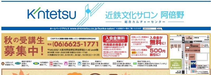 22阿倍野サロン透明水彩画講座チラシ2