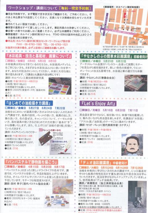 ホルベインパンパステル講座 (2)