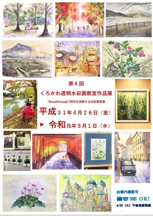 4月26日~5月1日くろかわ透明水彩画教室展(くずはモール本館3階)開催します!