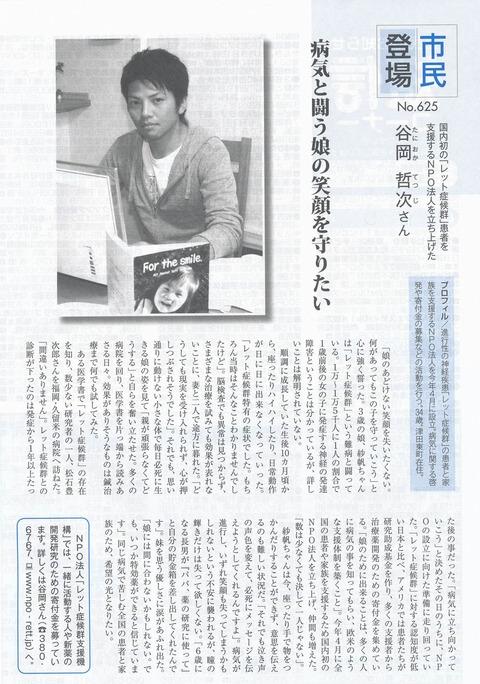 広報誌 (2)