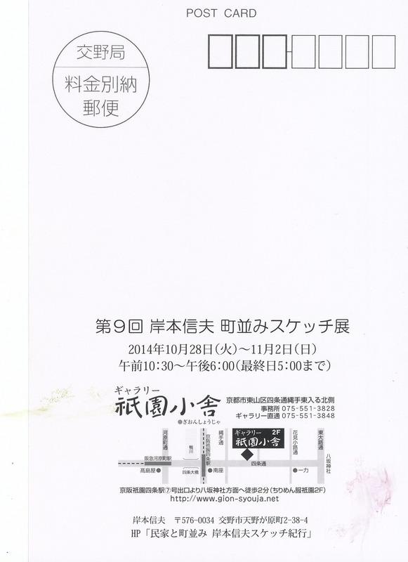 2014年秋水彩画展覧会情報 (6)