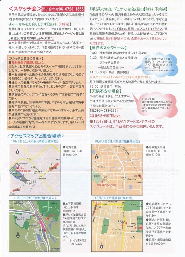 20120926画材祭り等 (10)
