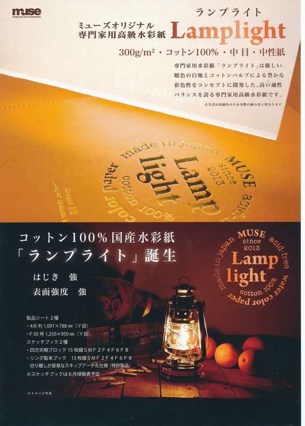 "Cotton 100% watercolor paper MUSE""Lamp light"" 特集"