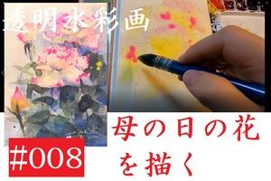 【動画】風邪ひき紙で「母の日の花を描く」&「古事記」早わかり動画紹介