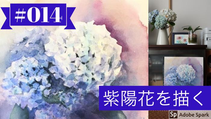 【動画】「#014紫陽花を描く」動画作りました☆☆☆日本語字幕入り