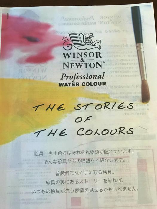 ウィンザー&ニュートン透明水彩絵の具~96の色物語~