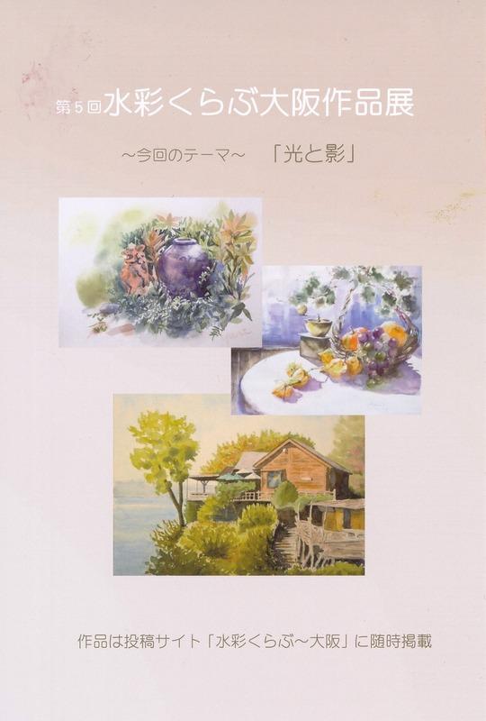 15-20第5回水彩くらぶ大阪作品展案内表