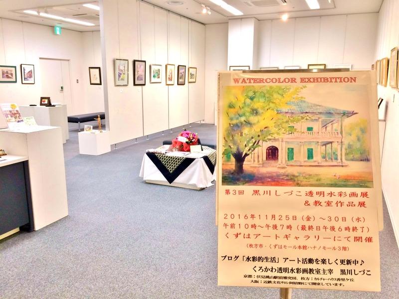 本日より!第三回黒川しづこ透明水彩画展&教室作品展開催!!